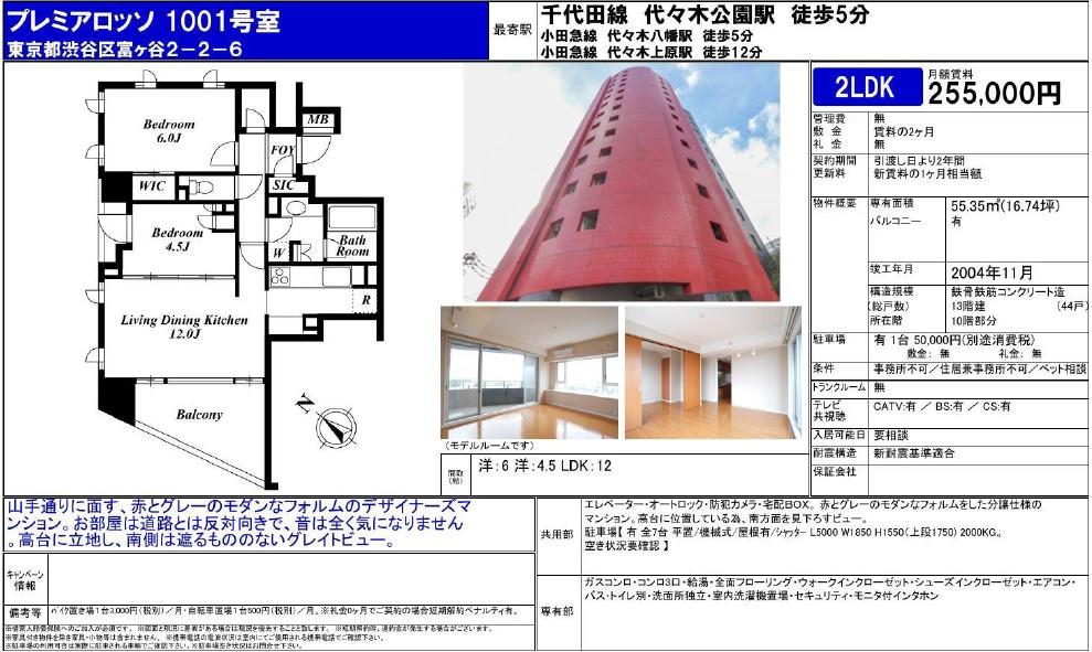 f:id:yoyogiuehararealestate:20170324105245j:plain