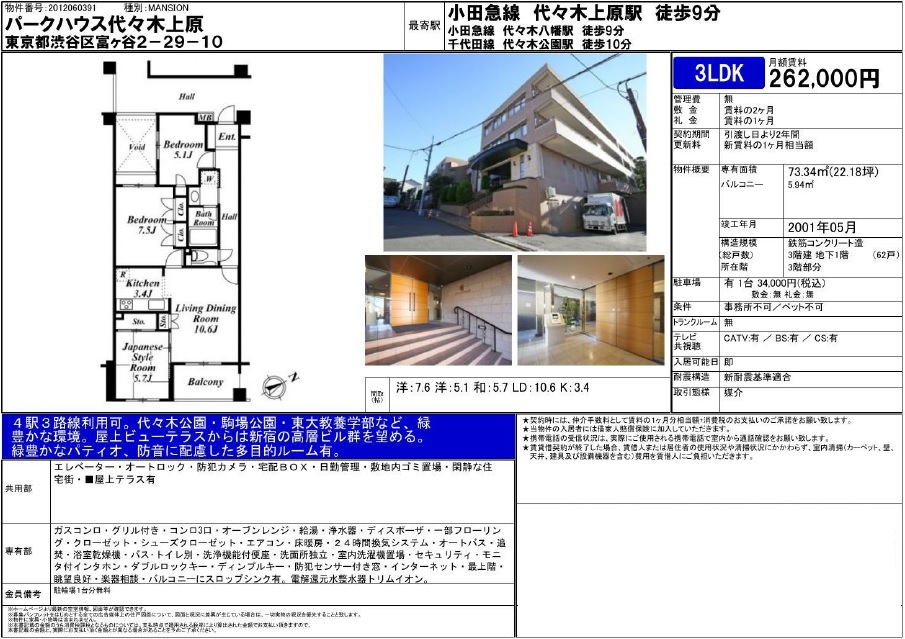 f:id:yoyogiuehararealestate:20170330101938j:plain