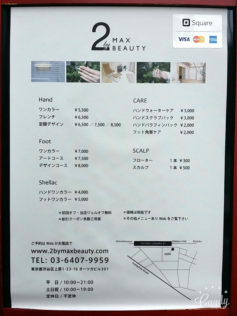 f:id:yoyogiuehararealestate:20170330213221j:plain