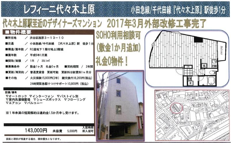 f:id:yoyogiuehararealestate:20170401100934j:plain