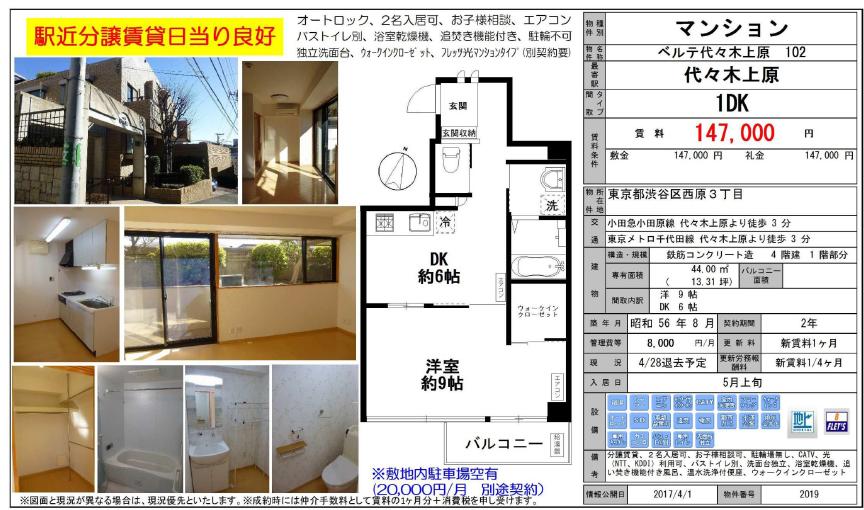 f:id:yoyogiuehararealestate:20170402100911p:plain