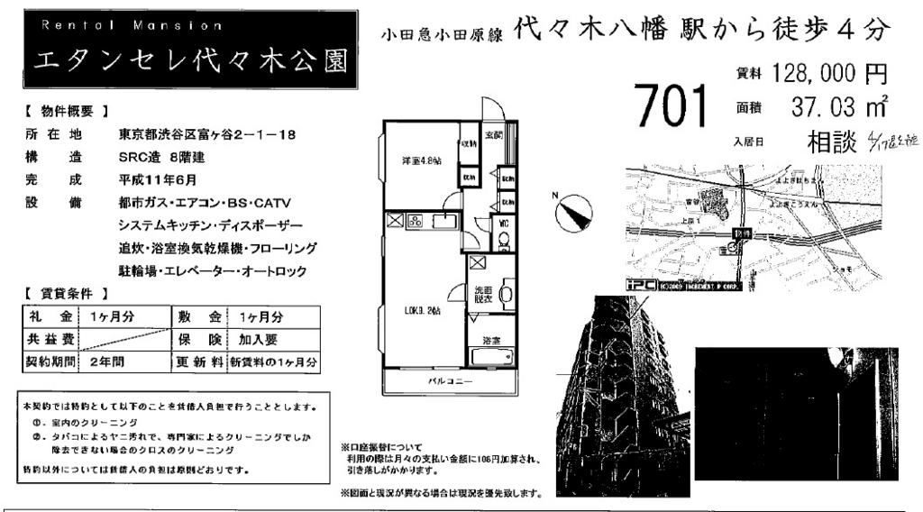 f:id:yoyogiuehararealestate:20170408103023j:plain