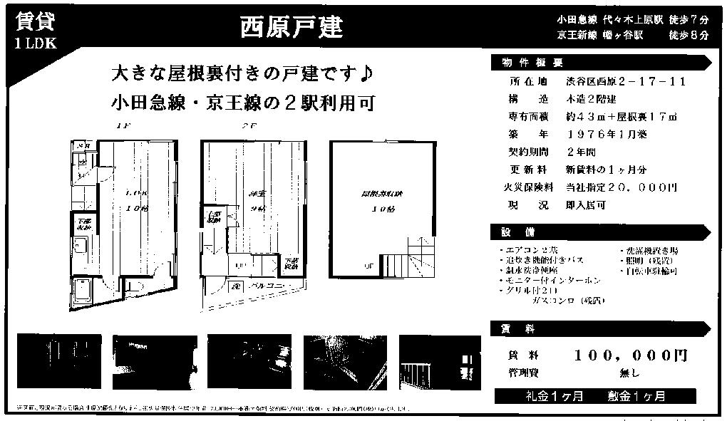 f:id:yoyogiuehararealestate:20170413104703p:plain