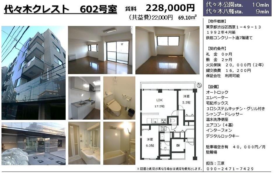 f:id:yoyogiuehararealestate:20170425102543j:plain