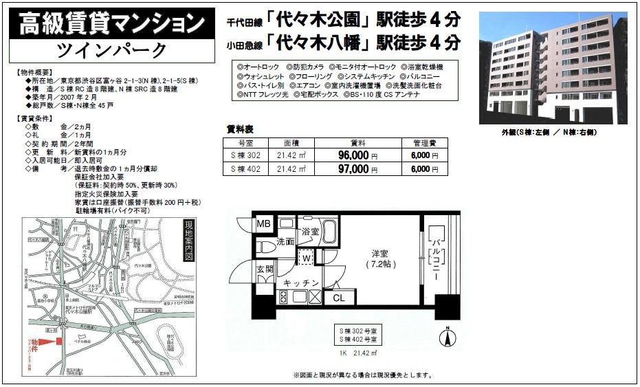 f:id:yoyogiuehararealestate:20170427103357j:plain
