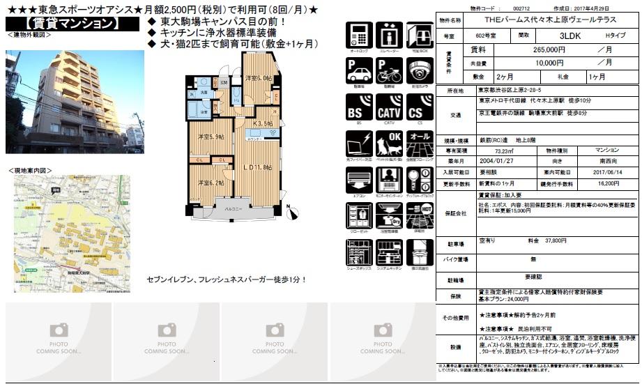 f:id:yoyogiuehararealestate:20170429104128j:plain