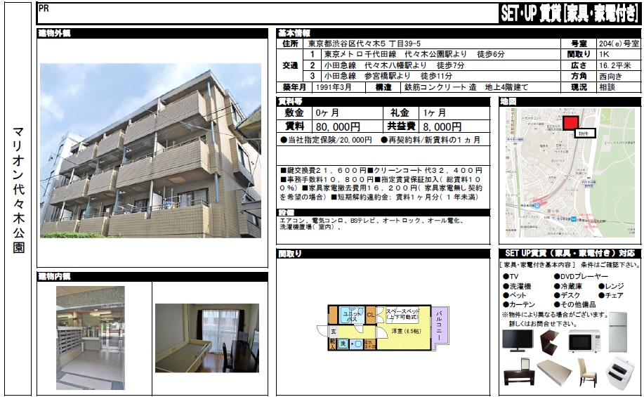 f:id:yoyogiuehararealestate:20170504102716j:plain