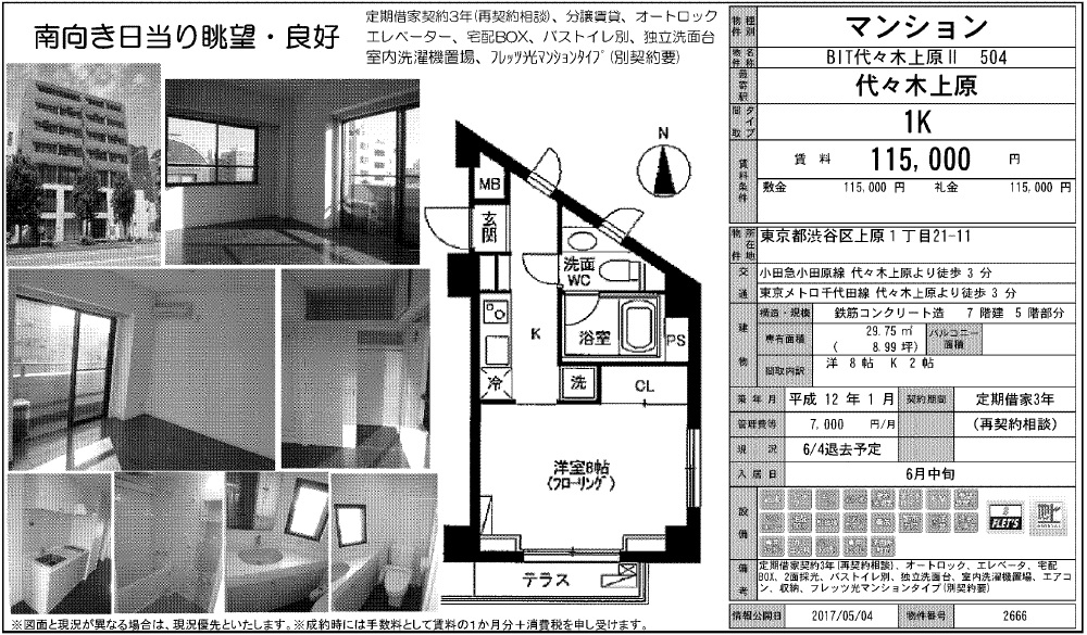 f:id:yoyogiuehararealestate:20170505101635j:plain