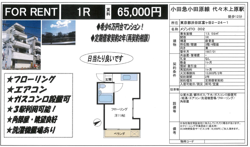 f:id:yoyogiuehararealestate:20170506103302p:plain