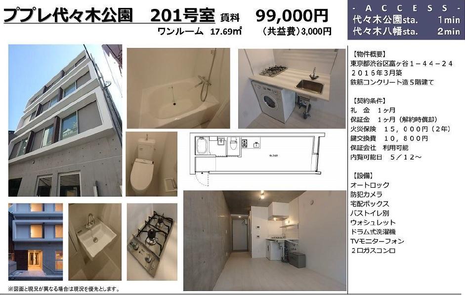 f:id:yoyogiuehararealestate:20170509204542j:plain