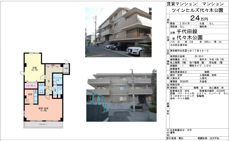 f:id:yoyogiuehararealestate:20170510230330j:plain
