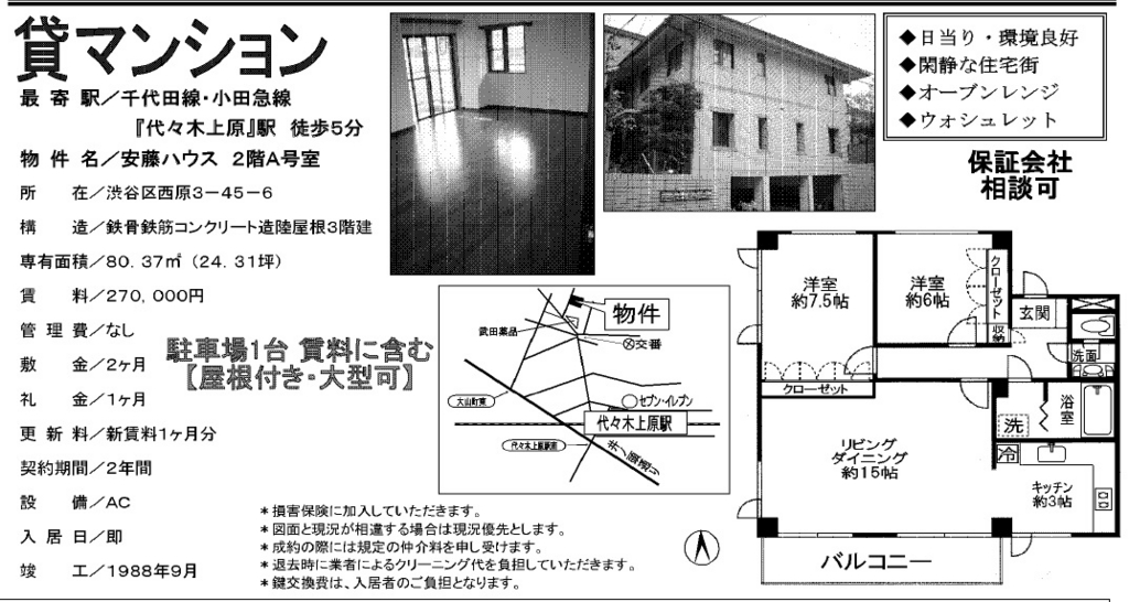 f:id:yoyogiuehararealestate:20170519123925j:plain
