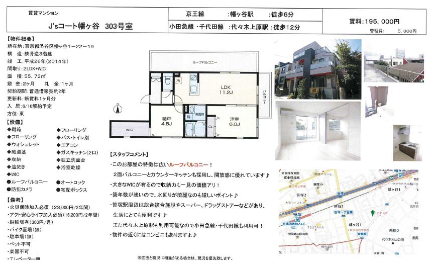 f:id:yoyogiuehararealestate:20170521102221p:plain