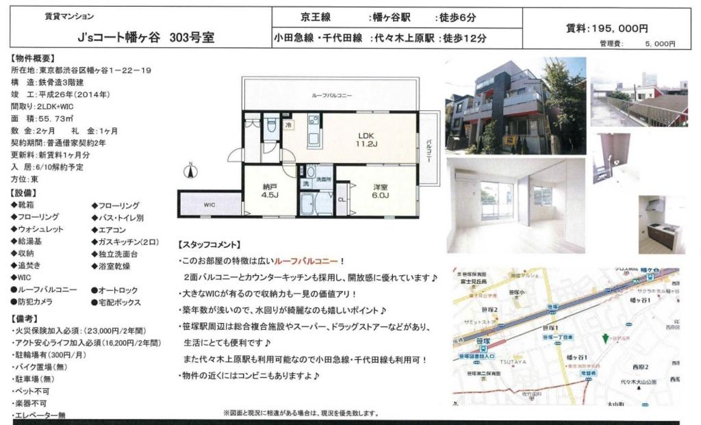f:id:yoyogiuehararealestate:20170522182641j:plain