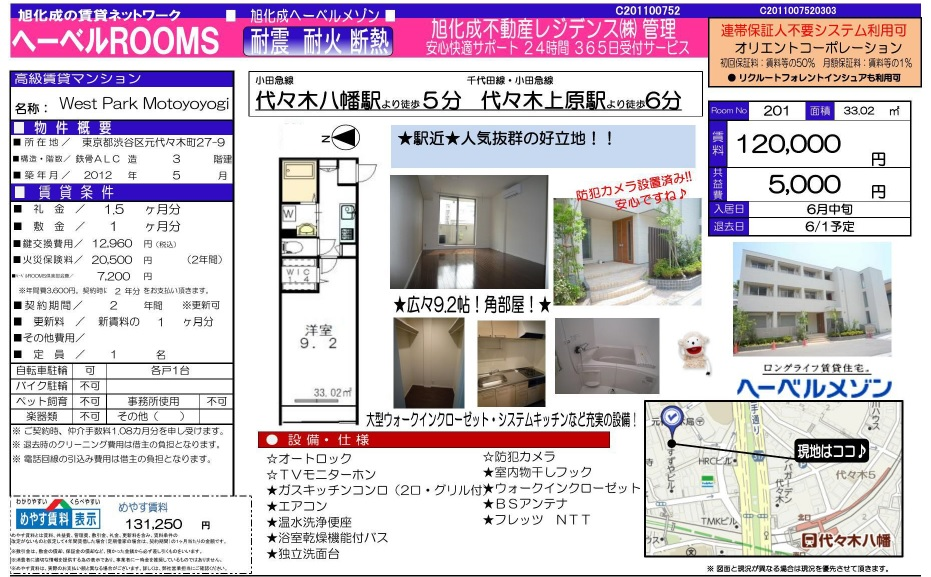 f:id:yoyogiuehararealestate:20170524102442j:plain