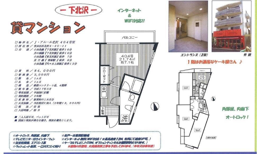 f:id:yoyogiuehararealestate:20170524102541j:plain