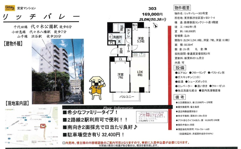 f:id:yoyogiuehararealestate:20170604205633j:plain