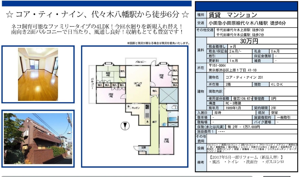 f:id:yoyogiuehararealestate:20170608104444j:plain