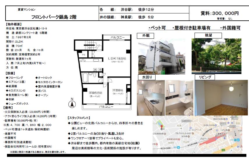 f:id:yoyogiuehararealestate:20170620105327p:plain