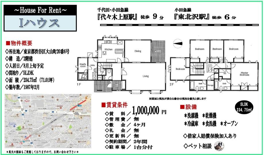 f:id:yoyogiuehararealestate:20170621104607j:plain