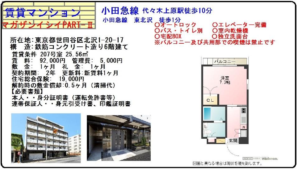 f:id:yoyogiuehararealestate:20170621105037j:plain