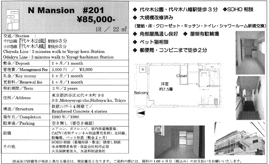 f:id:yoyogiuehararealestate:20170623111838j:plain