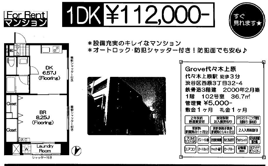 f:id:yoyogiuehararealestate:20170629114155j:plain