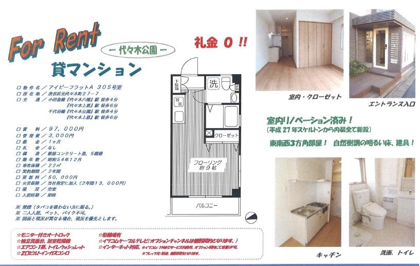 f:id:yoyogiuehararealestate:20170713113310j:plain