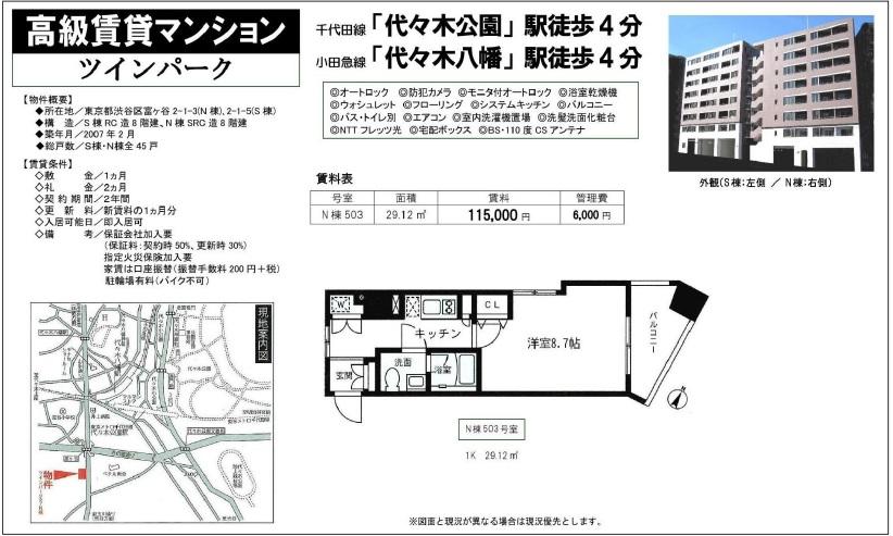 f:id:yoyogiuehararealestate:20170714110153j:plain