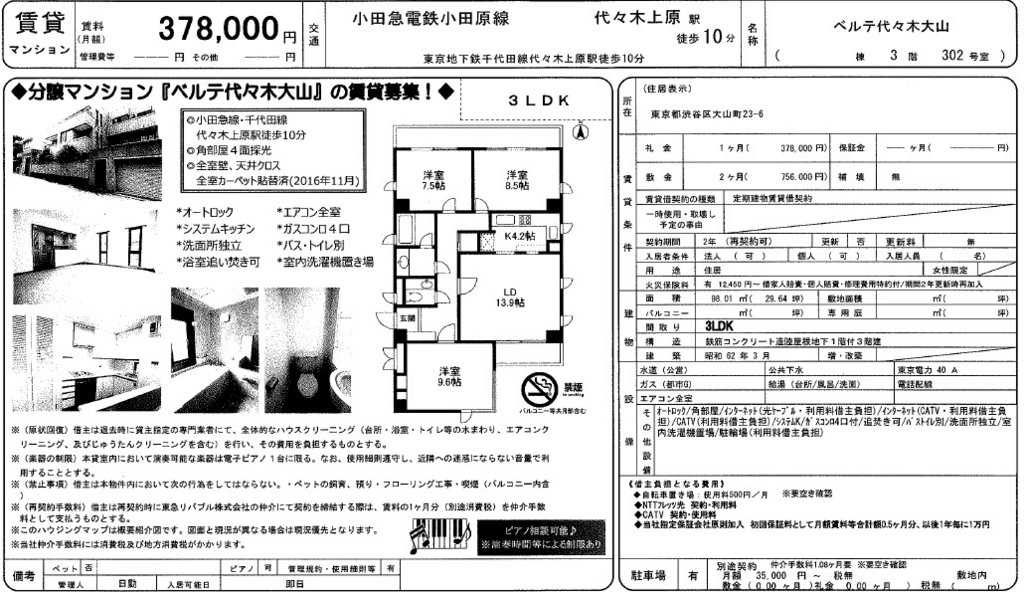 f:id:yoyogiuehararealestate:20170718104531j:plain