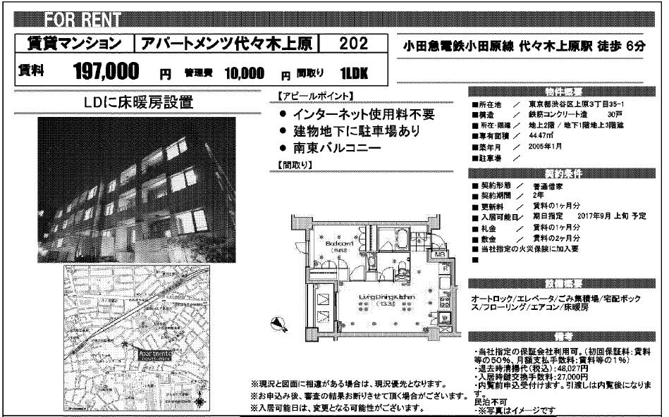 f:id:yoyogiuehararealestate:20170726112752j:plain