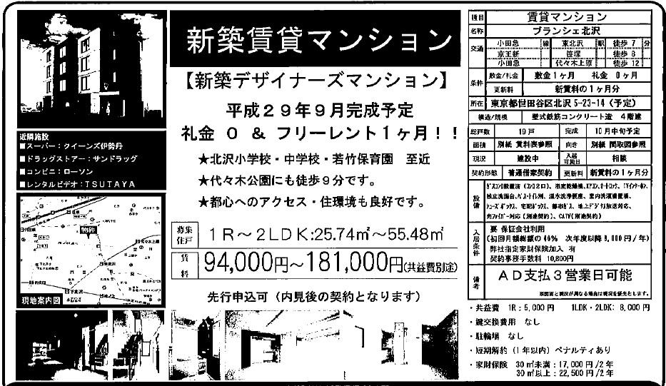 f:id:yoyogiuehararealestate:20170727111823j:plain