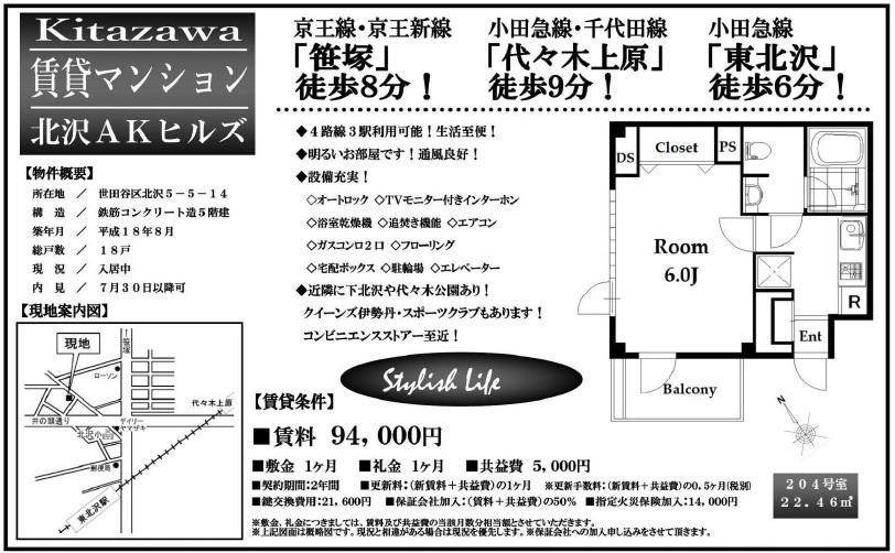 f:id:yoyogiuehararealestate:20170728111301j:plain