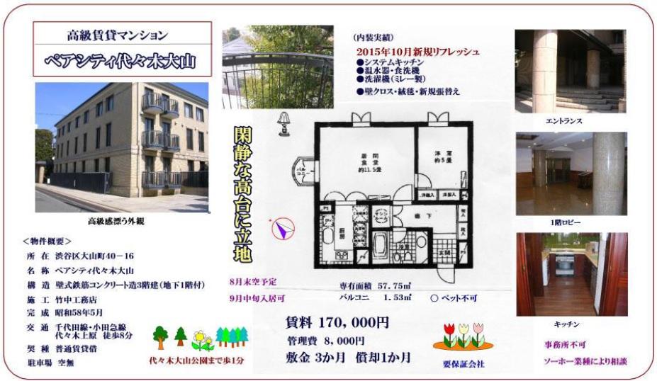 f:id:yoyogiuehararealestate:20170801115405j:plain