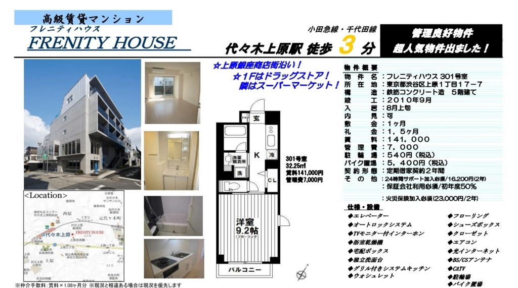 f:id:yoyogiuehararealestate:20170804091145j:plain