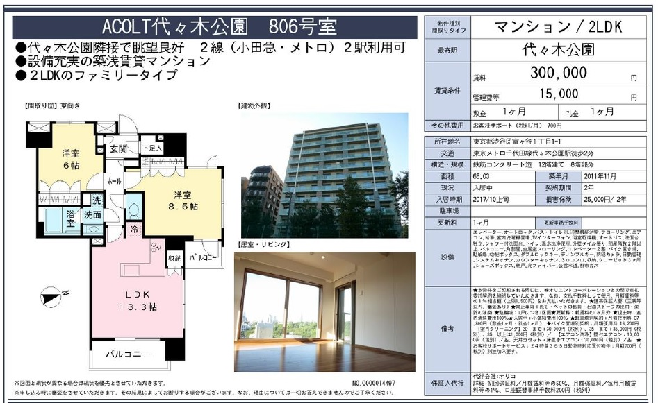 f:id:yoyogiuehararealestate:20170808103737j:plain