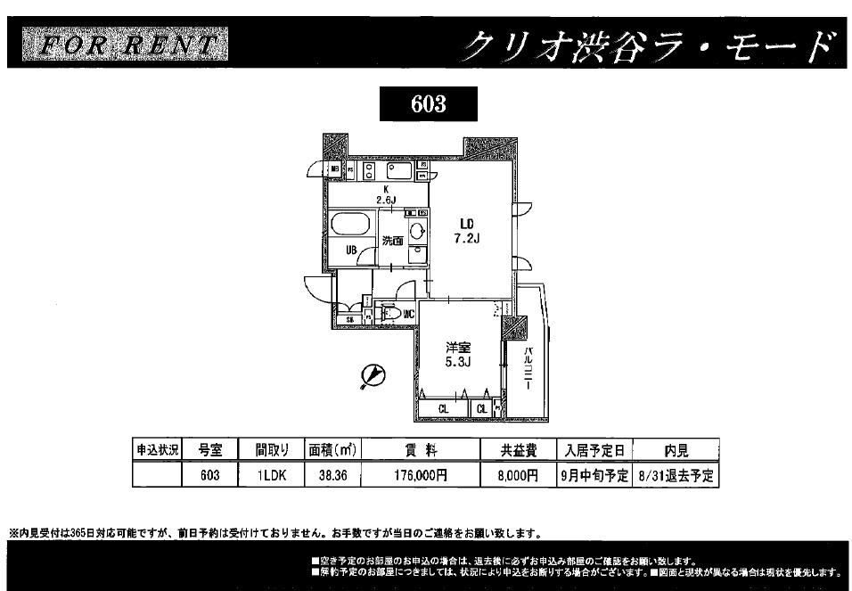f:id:yoyogiuehararealestate:20170810112033j:plain