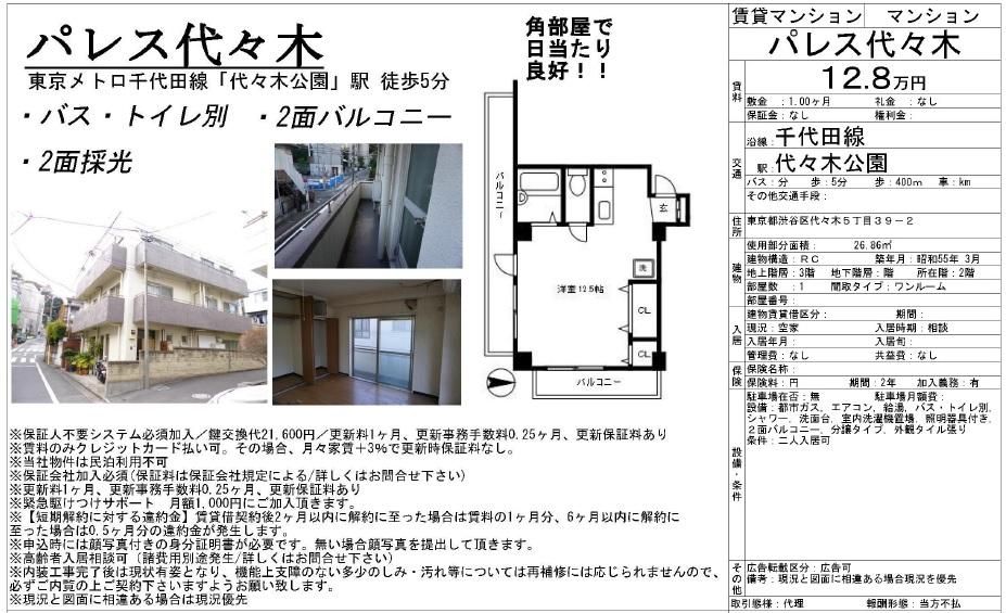 f:id:yoyogiuehararealestate:20170810112434j:plain