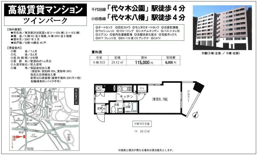 f:id:yoyogiuehararealestate:20170817103601j:plain