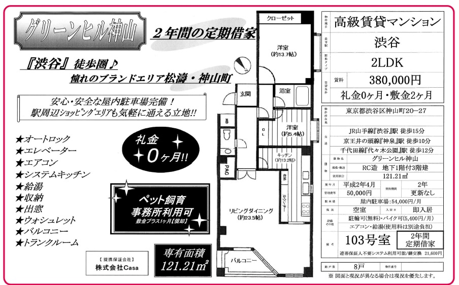 f:id:yoyogiuehararealestate:20170817231519j:plain