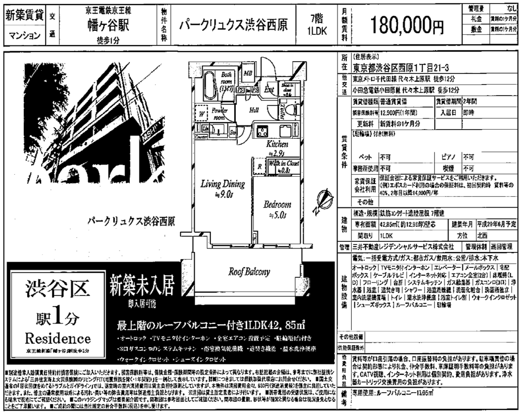 f:id:yoyogiuehararealestate:20170821103309p:plain