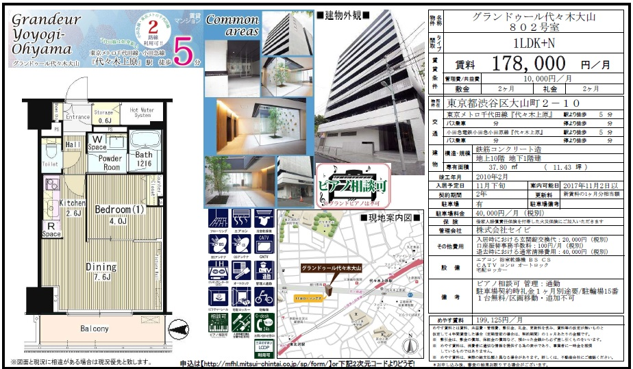 f:id:yoyogiuehararealestate:20170822104041j:plain