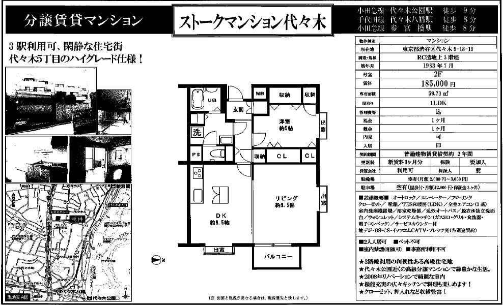 f:id:yoyogiuehararealestate:20170822104122j:plain
