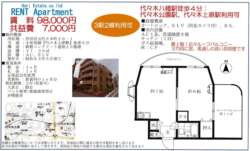 f:id:yoyogiuehararealestate:20170829105933j:plain