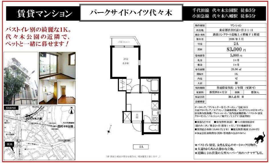 f:id:yoyogiuehararealestate:20170905104923j:plain