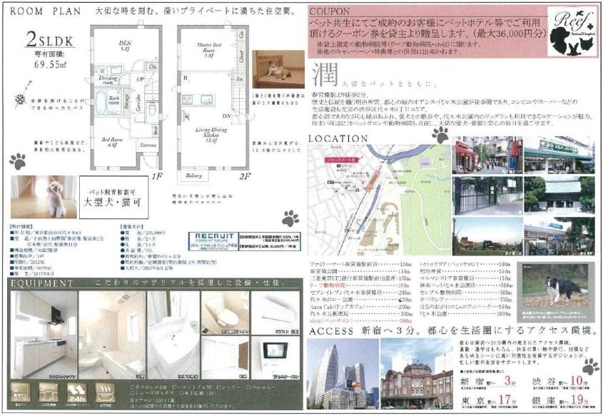 f:id:yoyogiuehararealestate:20170909102102j:plain