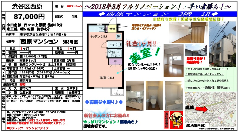 f:id:yoyogiuehararealestate:20170910104226j:plain