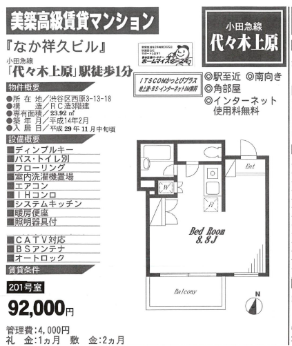 f:id:yoyogiuehararealestate:20170910221607p:plain