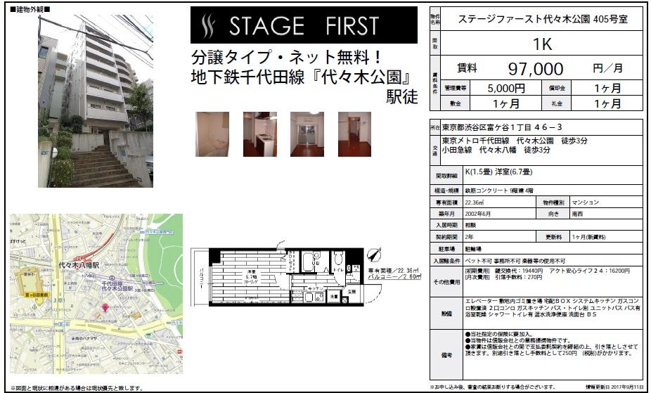 f:id:yoyogiuehararealestate:20170912103144j:plain
