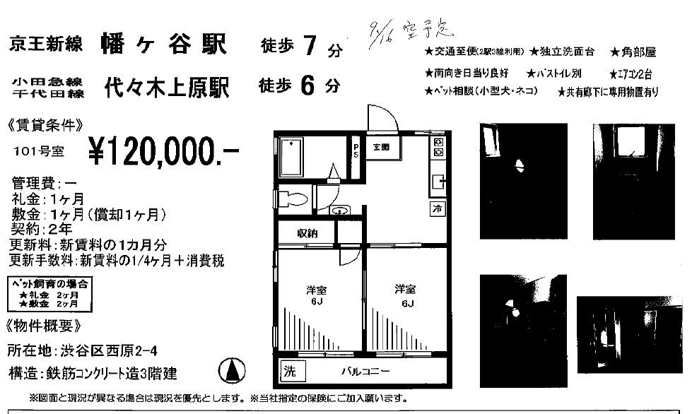 f:id:yoyogiuehararealestate:20170912103220j:plain